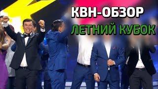 КВН-Обзор. Летний Кубок 2017