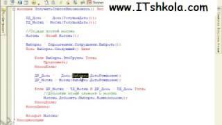 Чистов Разработка в 1С-Ч53 Курсы программирования спб Курсы бухгалтеров отзывы Обучение 1с Курсы