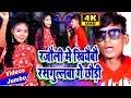 रजौली में खिलाइबौ रशगुल्ला गे छौड़ी _ Rakesh Dildar _ का सुपर डुपर सॉन्ग 4K VIDEO