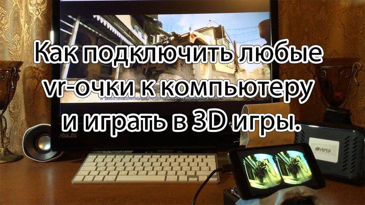 Как подключить любые vr-очки к компьютеру и играть в 3D игры ...