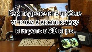 Как подключить любые vr-очки к компьютеру и играть в 3D игры