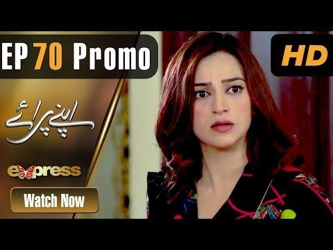 Pakistani Drama | Apnay Paraye – Episode 70 Promo | Express Entertainment Dramas | Hiba Ali