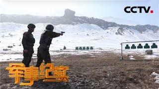 《军事纪实》 零下20摄氏度的极限挑战 20200310 | CCTV军事