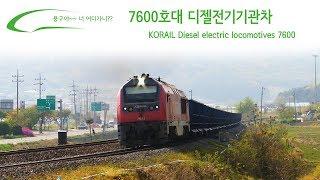 7600호대 디젤전기기관차 / KORAIL Diesel electric locomotives 7600 / 7600号のディーゼル電気機関車