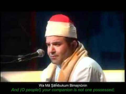 Exceptional Surah At-Takwir سُورَة التَّكوِير (The Overthrowing) by Hafiz Remzi Er