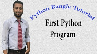 Python Bangla Tutorials 3 : First Python Program