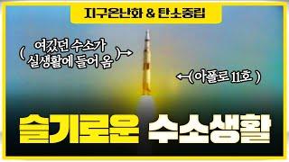 넥쏘 연료 수소의 모든 것 (feat. 울산도시공사X울…
