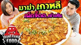 Bang Bang Food   มาม่าเกาหลี เผ็ดจี๊ด..เข้าเส้น กับ พีท EAT LAEK feat. หวาย (VIPS Station)   EP.21