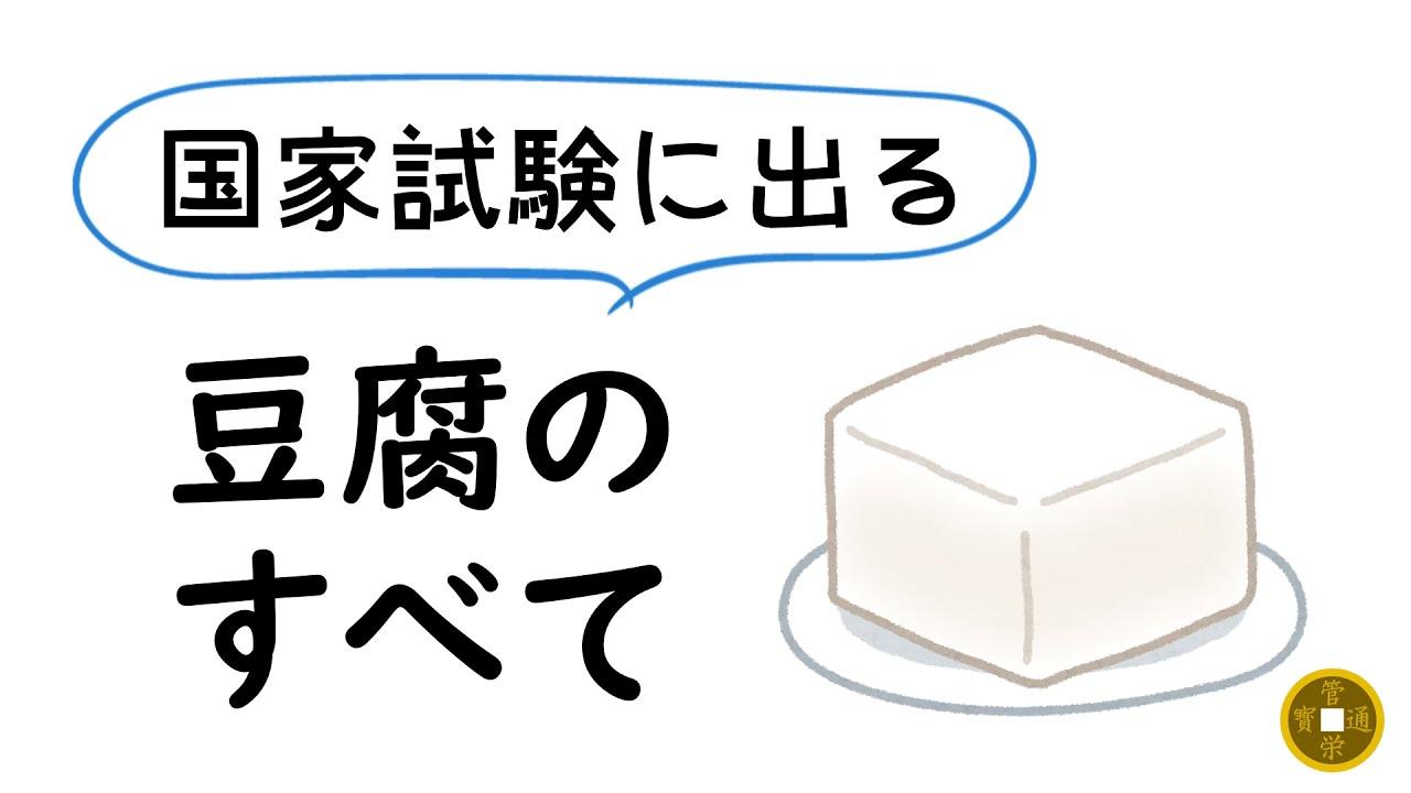 管理栄養士国家試験に出る「豆腐」のすべて