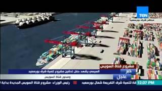 الفيلم التسجيلي القصير عن مشروع تنمية شرق بورسعيد ومحور قناة السويس