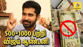 Vijay Antony on Demonetization : 500, 1000 Rupees Notes Banned | Pichaikkaran