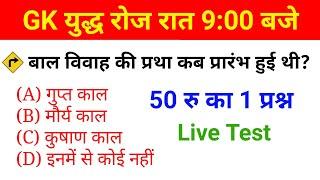50 रुपए का एक प्रश्न Live Test शुरू हो गया है जल्दी join करलो लो   NTPC,Group D,CTET 2020etc..