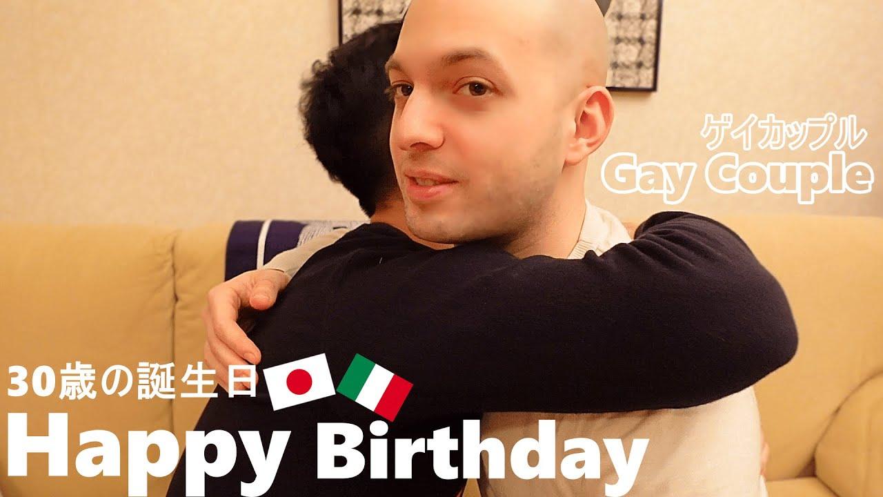 24時になった瞬間に夫の誕生日を全力で祝った!【国際ゲイカップル】