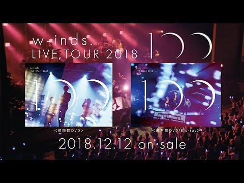 """DVD/Blu-ray「w-inds. LIVE TOUR 2018 """"100""""」[TRAILER]"""