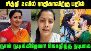 சித்தி 2வில் ராதிகாவிற்கு பதில் நான் நடிக்கிறேனா! கொதித்த நடிகை | Sun Tv Chithi 2 Serial Varalaxmi