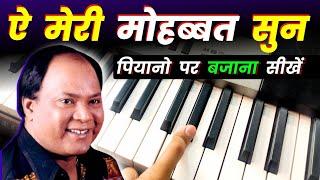 Aye Meri Mohabbat Sun - पियानो पर बजाना सीखें | Mohammad Aziz | Superhit Love Song | Piano Tutorial
