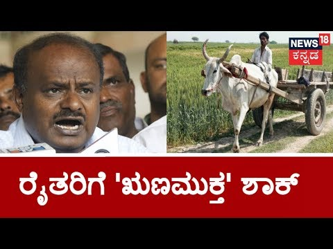 big-shock-for-farmers-awaiting-debt-relief-letter-from-cm-kumaraswamy-government