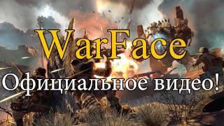 WarFace - демонстрация игры! (официальное видео). via MMORPG.su
