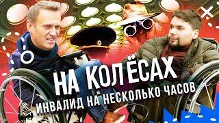 На колёсах с Алексеем Навальным | По Москве с пригожинскими троллями