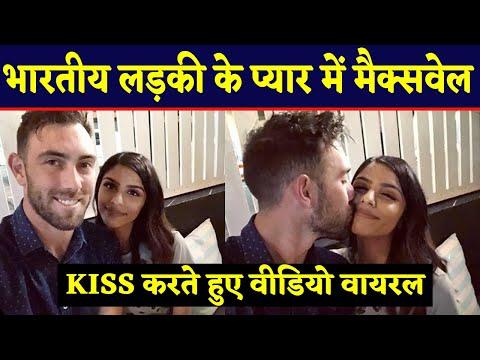Glenn Maxwell To Marry Indian Girl Vini Raman, Video Of Both Kissing Goes Viral   वनइंडिया हिंदी