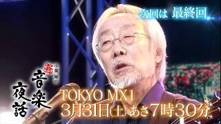 小室等の新 音楽夜話 #198(終) 予告 thumbnail