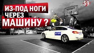 НОВЫЙ Данк Через МАШИНУ?! Разбор контеста в Румынии | Smoove