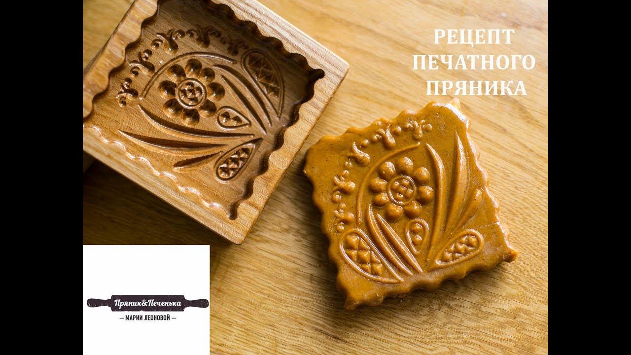 Рецепт печатного пряника / Russian printed pryaniki recipe