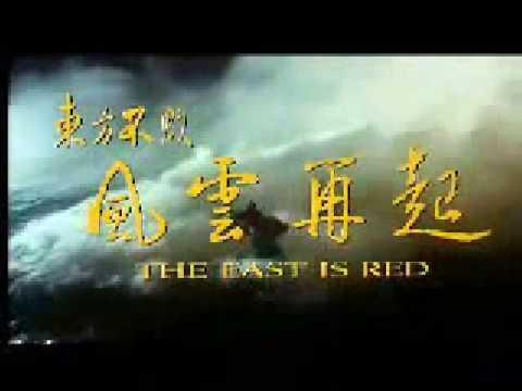 Swordsman III: East Is Red (1992) trailer