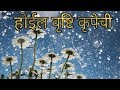 Download Hoil Vrushti Krupechi (Christian Marathi Hymn) MP3 song and Music Video