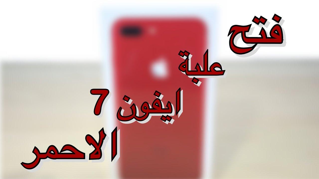 فتح علبة آيفون ٧ بلس الأحمر unboxing iphone 7 plus red