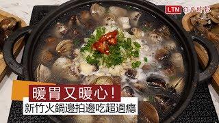 天天吃好料》新竹市「鐵了心」火鍋店 暖胃又暖心!