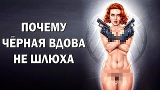 Почему Чёрная Вдова не шлюха [ОБЪЕКТ]  black widow not a whore