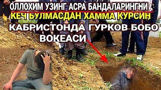 ШОШИЛИНЧ КАБРИСТОНДА БУЛГАН ГУРКОВ БОБО ВОКЕАСИ...
