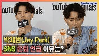 박재범(Jay Park)이 은퇴를 생각한 이유는? (Jay Park: Chosen1)