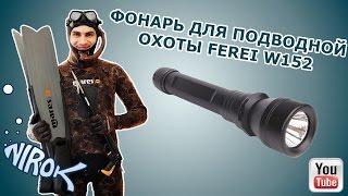 Фонарь для подводной охоты FEREI W152 // Магазин для подводной охоты NIROK на youtube