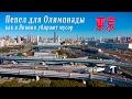 Пепел для Олимпиады - как в Японии убирают мусор / Garbage utilization in Tokyo