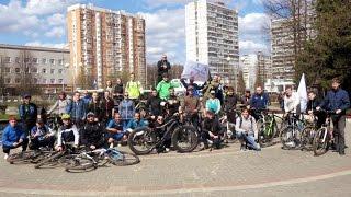 Активный Подольск - Открытие велосезона 2016