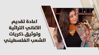 سناء موسى - اعادة تقديم الأغاني التراثية وتوثيق ذكريات الشعب الفلسطيني