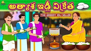Telugu Stories for Kids - అత్యాశ ఇడ్లీ విక్రేత | Telugu Kathalu | Moral Stories | Koo Koo TV Telugu