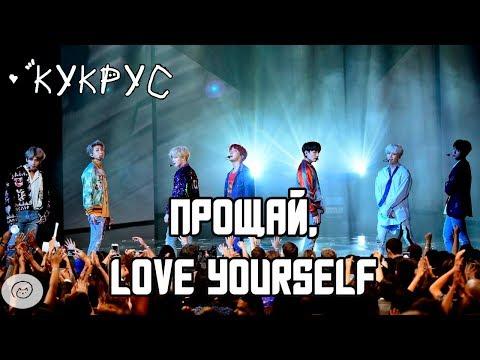 ПРОЩАЙ, ЭРА LOVE YOURSELF: SPEAK YOURSELF TOUR Final / Goodbye, LY
