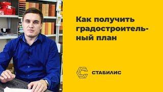 видео Получаем градостроительный план земельного участка