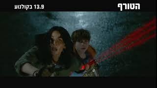 הטורף - הצצה לסרט, 13.9 בקולנוע