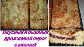 Вкусный и пышный Дрожжевой Пирог с Вишней!