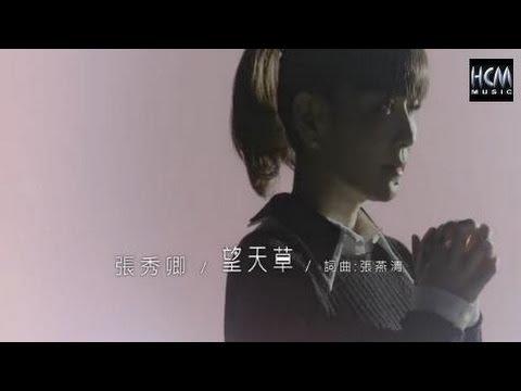 【MV大首播】張秀卿-望天草【三立八點檔『世間情』片頭曲】(官方完整版MV) HD