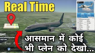 How to Track Any Plane with Smartphone,Real time Location Aeroplane,Helicopter,3D View of Any Plane
