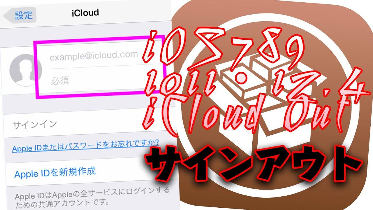 Icloud サイン アウト iphone