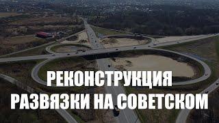 В Калининграде началась реконструкция развязки на Советском проспекте