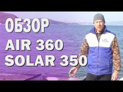 Обзор 2х лодок Stormline Heavy Duty AIR 360 и Solar 350