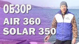 Обзор лодок ПВХ Stormline Heavy Duty AIR 360 нднд и Solar 350(Корейская надувная лодка ПВХ Stormline серии Heavy Duty AIR 360