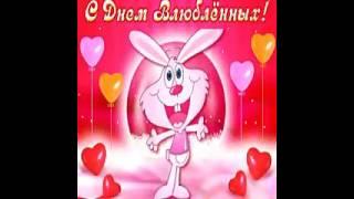 Гиф с днем св Валентина